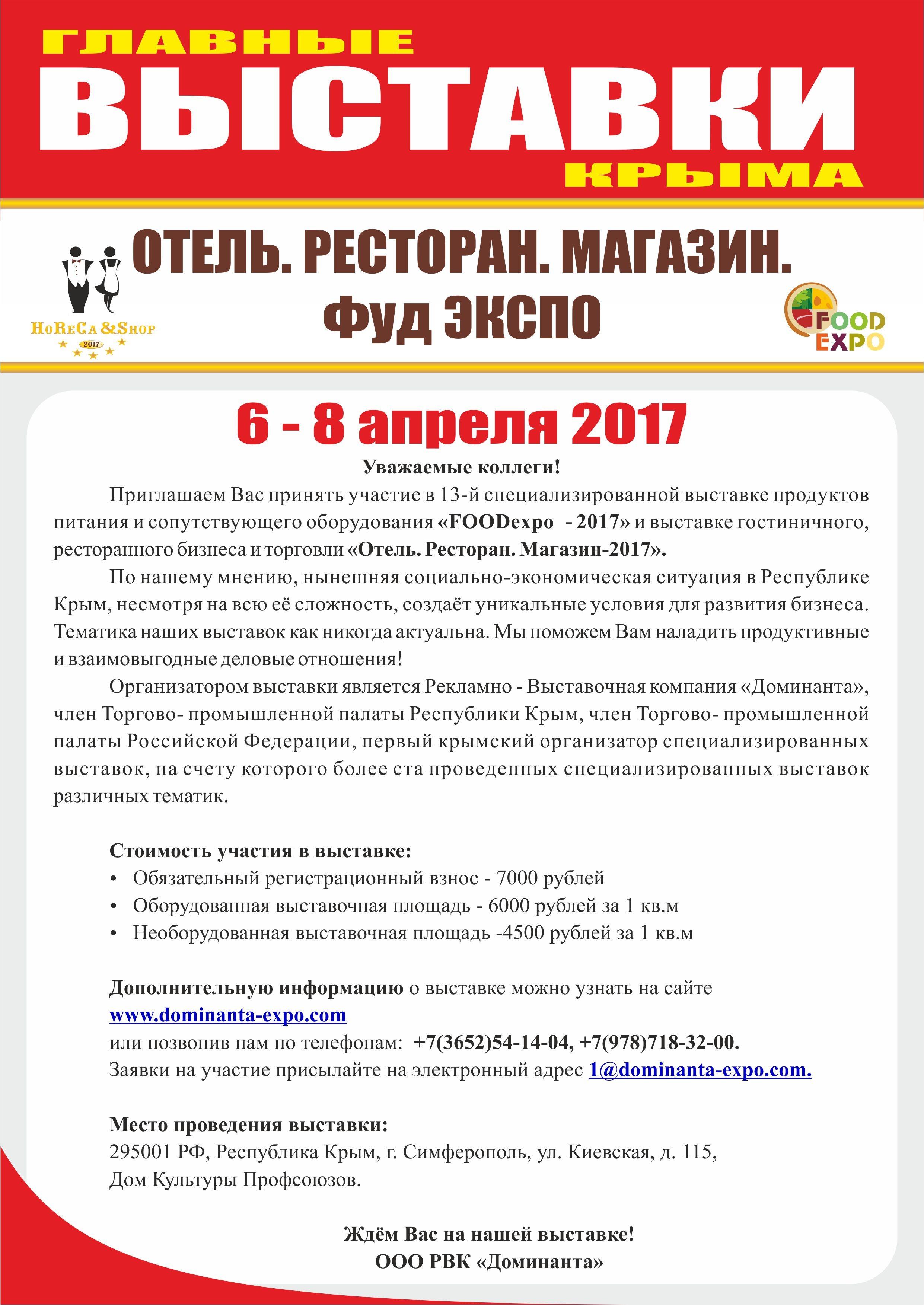 Местного предпринимательства отнесены к разместить объявление продам квартиру в днепропетровске-дать объявление